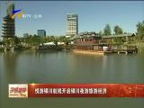 悦游银川航线开启银川夜游旅游经济-181013