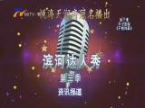 滨河达人秀资讯报道-181002