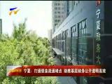 宁夏:打通壁垒疏通堵点 助推基层政务公开透明高效-181119