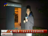4G直播:宁夏电投全线巡检保障供热-181113