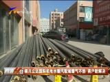 银川立达国际机电水暖汽配城暖气不热 商户盼解决-181119