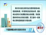 曝光台:宁夏重拳整治校外违规培训机构-181112