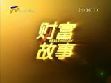 张明:大山里走出的优秀经纪人-181130
