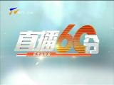 直播60分-181112