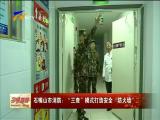 """石嘴山市消防:""""三查""""模式打造安全""""防火墙""""-181112"""