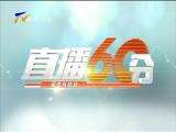 直播60分-181119