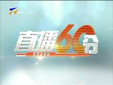 直播60分-181113