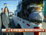 暴力阻碍交警执法 驾驶员妨害公务被刑事立案-181113