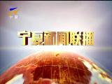 宁夏新闻联播(卫视) -181113