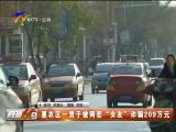 """惠农区一男子被网恋""""女友""""诈骗209万元-181119"""