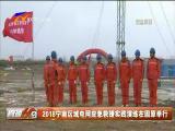2018宁南区域电网应急救援实践演练在固原举行-181119