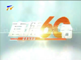 直播60分-181111