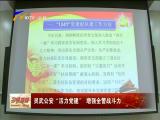 """灵武公安""""活动党建"""" 增强全警战斗力-181113"""