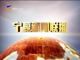 宁夏新闻联播-181112