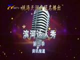 滨河达人秀(资讯报道)-181105