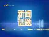 郑建卫:不忘初心 谱写平安荣光-181107