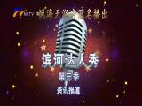 滨河达人秀(资讯报道)-181112