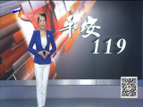 平安119-181111