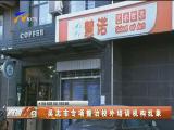 吴忠市专项整治校外培训机构乱象-181110