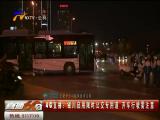 4G直播:银川启用限时公交专用道 开车行驶需注意-181113