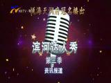 滨河达人秀(资讯报道)-181218