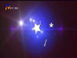 滨河达人秀第三季资讯报道-181231