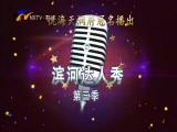 滨河达人秀-181216