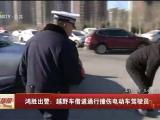 鸿胜出警:越野车借道通行撞伤电动车驾驶员-181213