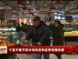 宁夏开展节前市场供应和监管保障检查-181228