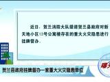 曝光台:贺兰县政府挂牌督办一家重大火灾隐患单位-181218