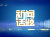土地改革绘制别样乡村-181225