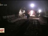西会高速隧道建设冬季不停工 多措并举保工期-181226