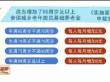 宁夏建立城乡居民基本养老保险 待遇确定和基础养老金正常调整机制-181226