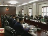 自治区人大常委会党组召开第33次会议-181214