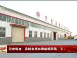 记者调查:县域电商如何破解困局(下)-181229