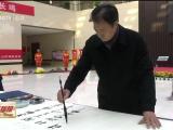 """石嘴山市""""大小书画家""""同台献艺宣传消防安全-181215"""