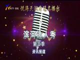滨河达人秀(资讯报道)-181225