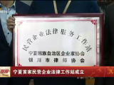 宁夏首家民营企业法律工作站成立-181227