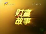 张明:大山里走了的优秀经纪人-181206