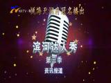 滨河达人秀 第三季 资讯报道-181203