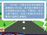 2018年宁夏道路交通较大事故起数和死亡人数均下降40%以上-181226