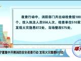 宁夏集中开展消防安全夜查行动 发现火灾隐患872处-181228