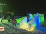 第六届银川横城冰雪彩灯艺术节将于1月25号举行-190108