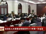 自治区人大常委会党组召开2019年第一次会议-190103