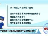 (曝光台)宁夏抽查159批次配置眼镜产品 合格率88%-190109