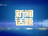 """中国文学的""""宁夏现象""""-190116"""