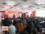 """2019年宁夏体彩中心""""温暖回家路,体彩公益行""""随春运同步启动-190117"""