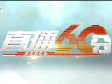 直播60分-190115