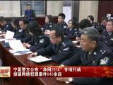 """宁夏 警方公布""""净网2018""""专项和行动 侦破网络犯罪案件840余起-190125"""