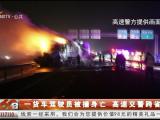 一货车驾驶员被撞身亡 高速交警跨省追逃-190115